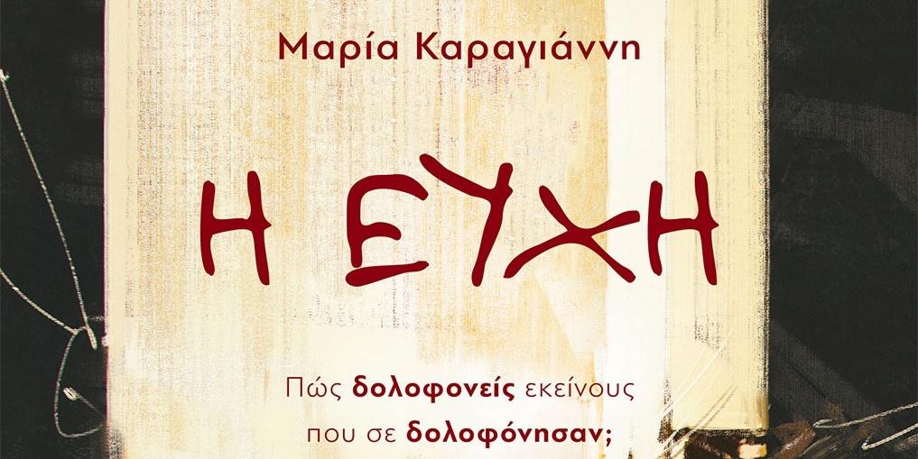 """Το βιβλίο """"Η Ευχή"""" της Μαρίας Καραγιάννη παρουσιάζεται στην Αυλή της Γιωργίτσας 11"""
