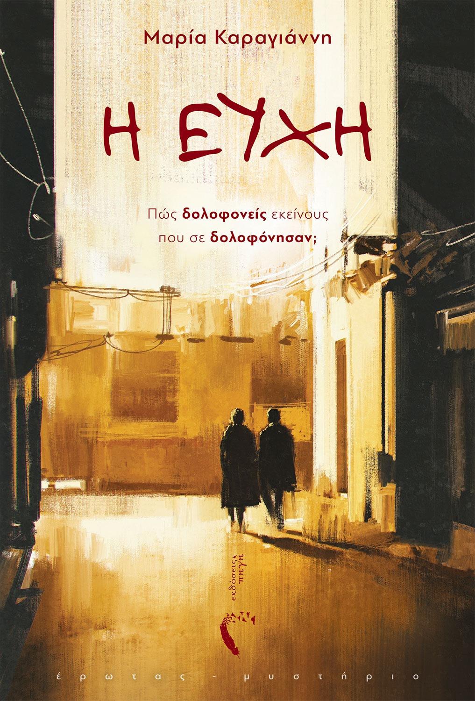 """Το βιβλίο """"Η Ευχή"""" της Μαρίας Καραγιάννη παρουσιάζεται στην Αυλή της Γιωργίτσας 2"""