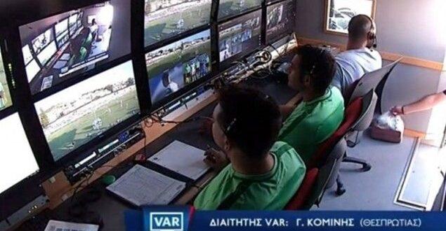 Έπος: Παρήγγειλαν σουβλάκια στο VAR του Λαμία – ΠΑΟ