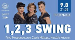 123 swing