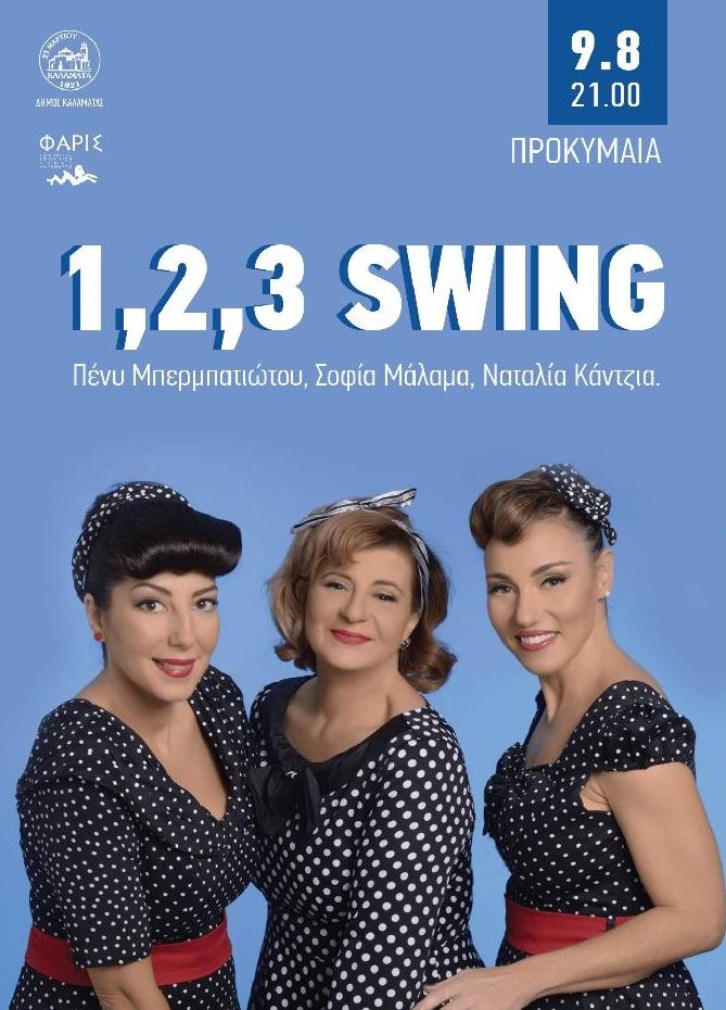 Το εκρηκτικό φωνητικό τρίο 1,2,3 Swing στην προκυμαία Καλαμάτας! 4