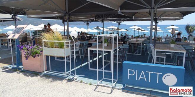 Δροσερές γεύσεις και  πολλές επιλογές στο… Piatto!