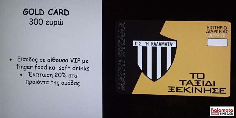 ΠΣ Η Καλαμάτα: Κάρτες διαρκείας και ομάδα U17 στο νέο πρωτάθλημα 2