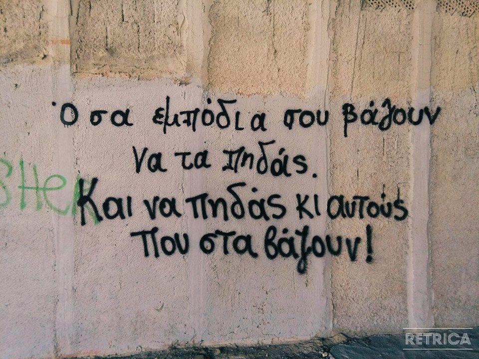 40 από τα καλύτερα συνθήματα που γράφτηκαν σε αληθινούς τοίχους στην Ελλάδα 1