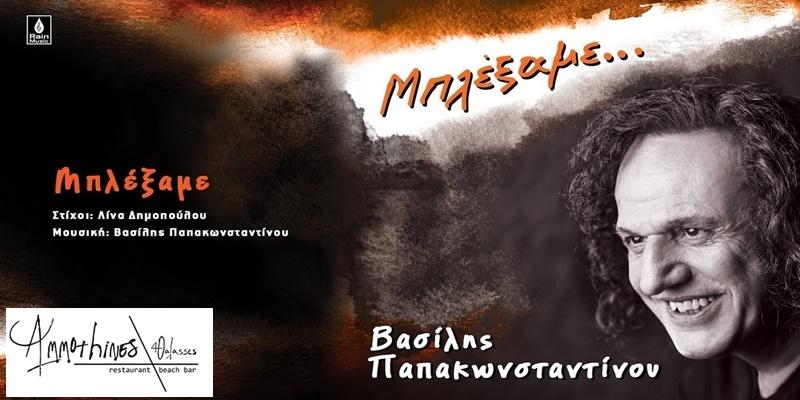 """""""Μπλέξαμε"""" ερχεται ο Βασίλης Παπακωνσταντίνου στις Αμμοθίνες 25"""