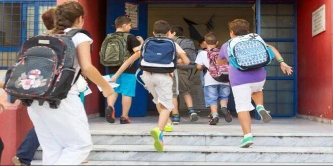 Πότε θα χτυπήσει το πρώτο κουδούνι στα σχολεία