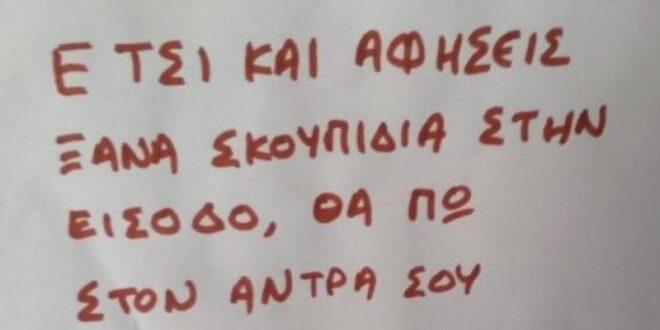 Επικό σημείωμα σε είσοδο πολυκατοικίας