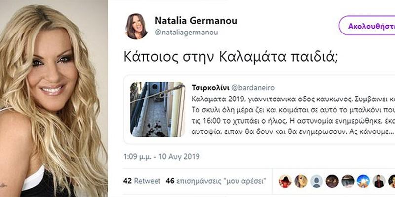 Έξαλλη η Ναταλία Γερμανού με τη κακοποίηση σκύλου στην Καλαμάτα 2