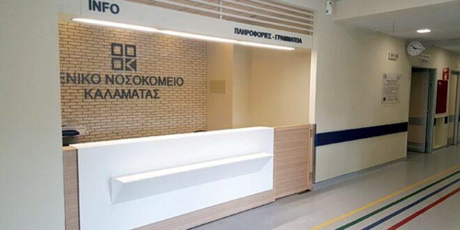 Τέσσερα μεγάλα έργα ολοκληρώνονται στο Νοσοκομείο Καλαμάτας