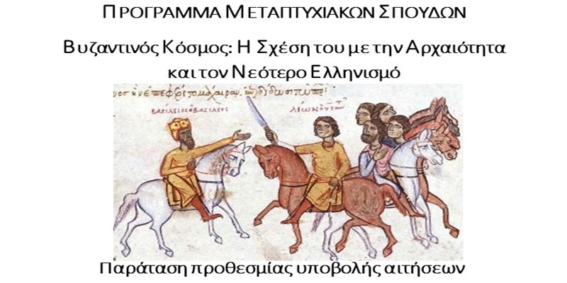 Παράταση υποβολής αιτήσεων ΠΜΣ Βυζαντινός Κόσμος 1