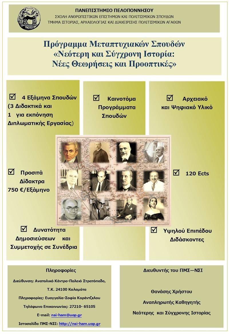 Πανεπιστήμιο Πελοποννήσου: Παράταση Υποβολής Αιτήσεων 2