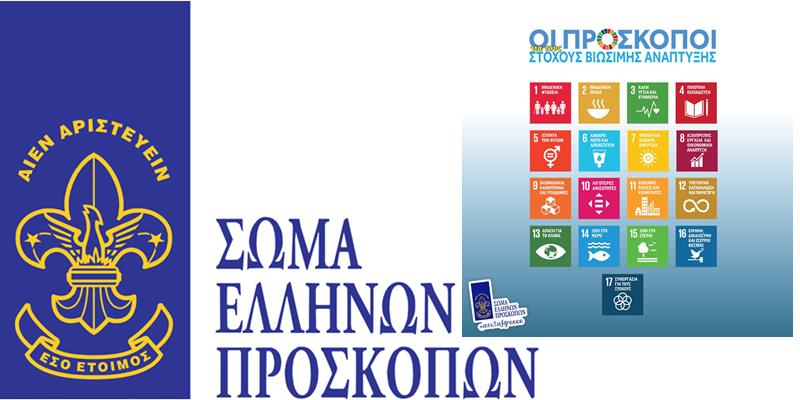 Οι Πρόσκοποι πρεσβευτές των Στόχων Βιώσιμης Ανάπτυξης του ΟΗΕ 1
