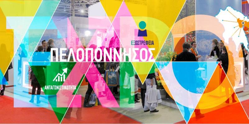 Πελοπόννησος Expo από 13 έως 17 Νοεμβρίου 2019 1