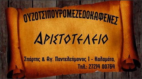 Σαμιαμίδι: Το καλόστοιχειό του παλιού Ελληνικού σπιτιού