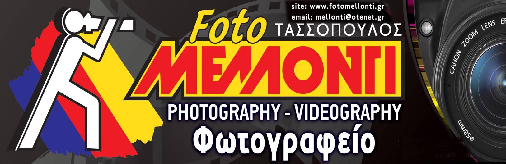 FotoMellonti Κάθε φωτογραφία όπως και κάθε εκτύπωση είναι μοναδική 2
