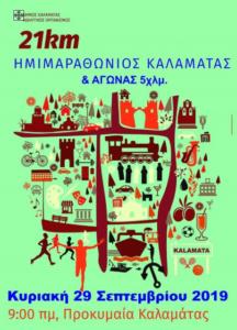 Ο 4ος Ημιμαραθώνιος Καλαμάτας 2019 την Κυριακή 29 Σεπτεμβρίου 2019