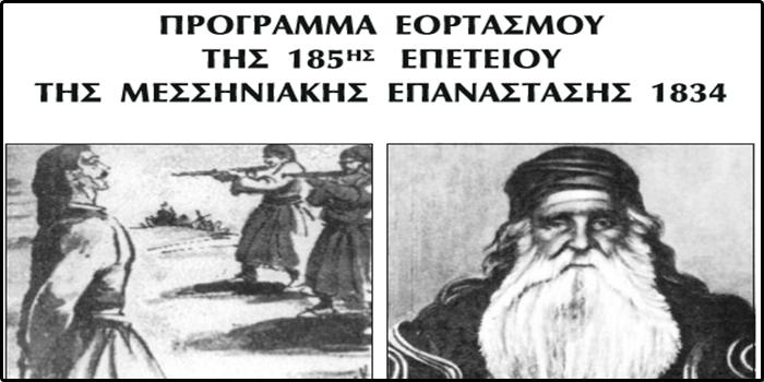 Πρόγραμμα εκδηλώσεων εορτασμού της 185ης επετείου της μεσσηνιακής επανάστασης 1834 1