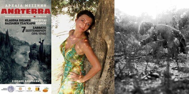 ΑΝΩTERRA: Παραστατικός περίπατος και συναυλία στην Αρχαία Μεσσήνη