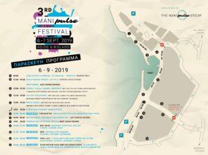 6 και 7 Σεπτεμβρίου το 3rd Mani Pulse Festival