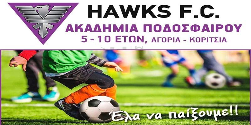 HAWKS FC η νέα ακαδημία ποδοσφαίρου στην Καλαμάτα 1