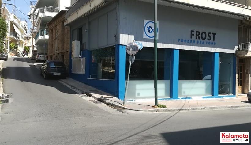 Υπό νέα διεύθυνση και ανανεωμένο το κατάστημα με κατεψυγμένα «Frost foods» στην Καλαμάτα 3