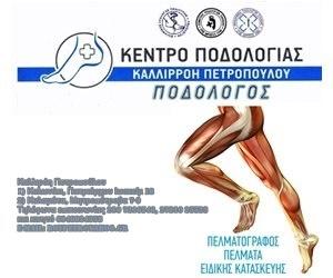 Το Κέντρο Ποδολογίας της Καλλιρόης Πετροπούλου τώρα και στην Αθήνα!
