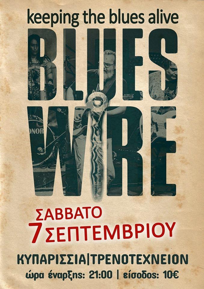 Τρενοτεχνείο με τους Blues Wire