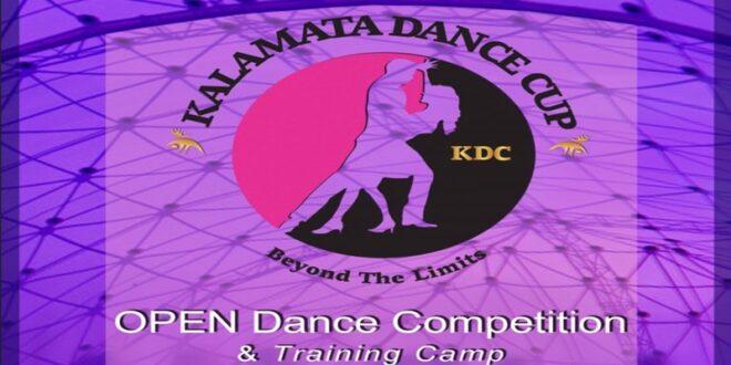 2ος Διεθνής διαγωνισμός Χορού Kalamata Dance Cup 2019