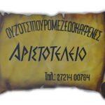 Ουζοτσιπουρομεζεδοκαφενές «Αριστοτέλειο»… για αριστοτέλειες βραδιές! (photos) 18