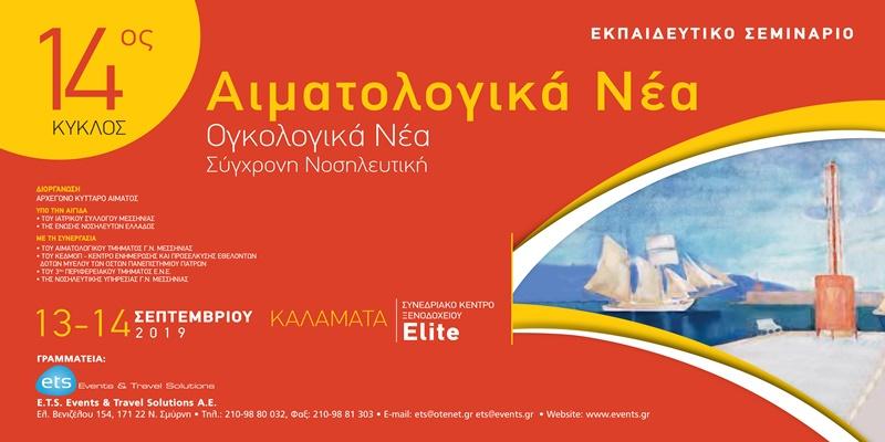 Επιστημονικό Συνέδριο «Αιματολογικά Νέα» Ογκολογικά νέα - Σύγχρονη Νοσηλευτική στο Elite City Resort 25