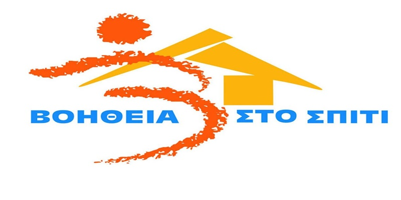 ΑΣΕΠ – Βοήθεια στο Σπίτι: Έρχεται προκήρυξη για 2.900 μόνιμες θέσεις εργασίας 10