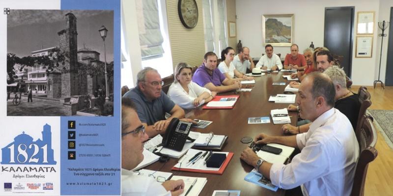 Σύσκεψη για το πρόγραμμα «Καλαμάτα 1821: Δρόμοι Ελευθερίας» 14