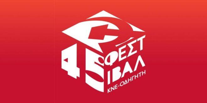 Καλαμάτα: Στις 6 και 7 Σεπτέμβρη οι εκδηλώσεις του 45ου Φεστιβάλ ΚΝΕ – «Οδηγητή»