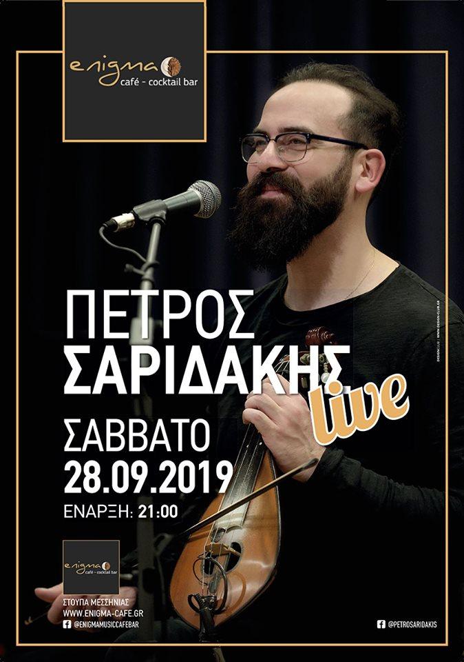 Ο δεξιοτέχνης της λύρας Πέτρος Σαριδάκης  LIVE στο Enigma Café Bar 2