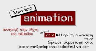 Πολιτιστικές εκδηλώσεις Αυγούστου στην Μεσσηνία με τη στήριξη της Περιφέρειας Πελοποννήσου