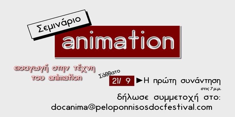 Πρώτη συνάντηση το Σάββατο για το δωρεάν σεμινάριο animation από το Κέντρο Δημιουργικού Ντοκιμαντέρ 1
