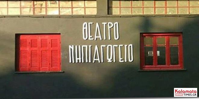 Παραστάσεις και μαθήματα για μικρούς και μεγάλους για 4η συνεχή χρονιά με το Θέατρο «Νηπιαγωγείο»! 1
