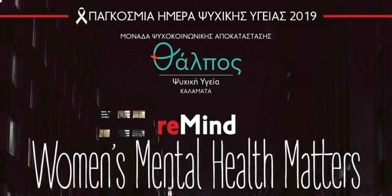Η Μονάδα Θάλπος Καλαμάτας πραγματοποιεί την εκδήλωση reMind - Women's Mental Health Matters 29