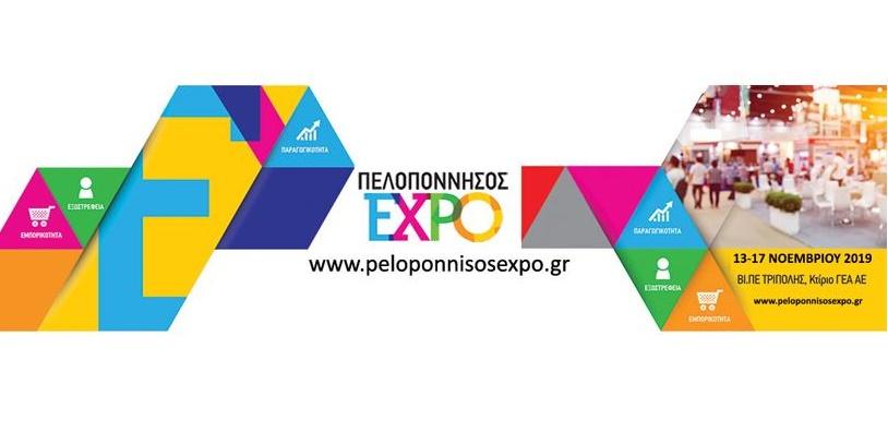 Υπουργεία και Περιφέρεια Πελοποννήσου στηρίζουν έμπρακτα την «ΠΕΛΟΠΟΝΝΗΣΟΣ EXPO» 28