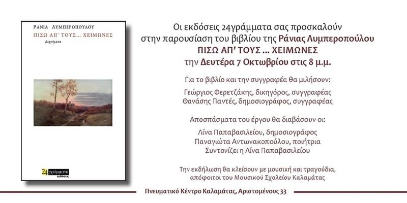 """Παρουσίαση του νέου βιβλίου της Ράνιας Λυμπεροπούλου """"Πίσω απ' τους... χειμώνες"""" 1"""