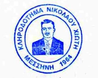 Μεσσήνη: Οικονομικό βοήθημα σε άπορους από το Κληροδότημα Νικολάου Αθ. Χιώτη 2