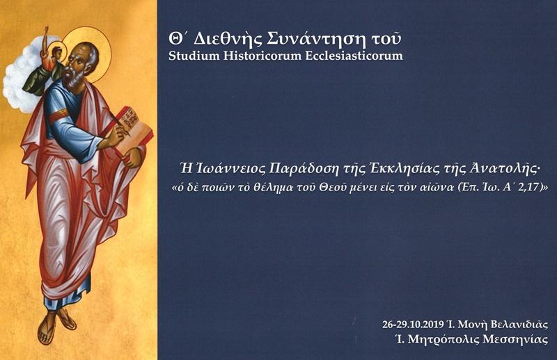 Διεθνής Συνάντηση Εκκλησιαστικής Ιστορίας στην Ι. Μονή Βελανιδιάς Καλαμάτας 4