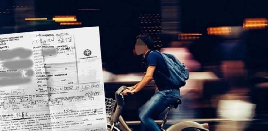 «Βαρύ» πρόστιμο σε ποδηλάτη που κινούνταν… αντίθετα σε μονόδρομο! 9