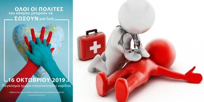 Καλαμάτα: Παγκόσμια Ημέρα Επανεκκίνησης Καρδιάς 2019 3