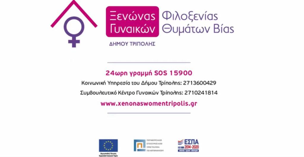 Ξενώνας Φιλοξενίας Γυναικών Θυμάτων Βίας