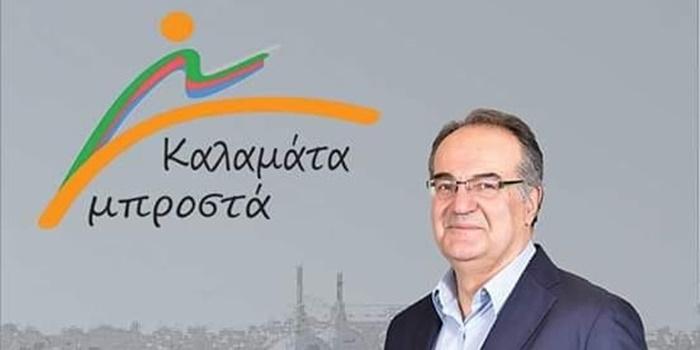 Κοσμόπουλος: Δυσφορία Μητσοτάκη για τις επιλογές του Δημάρχου Καλαμάτας 1