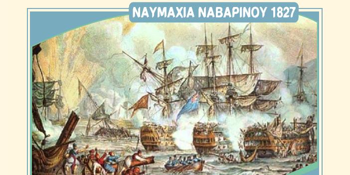 Οι εορταστικές εκδηλώσεις για την 192η επέτειο της Ναυμαχίας του Ναυαρίνου 5
