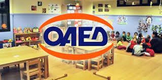 Συμπράξεις ΟΑΕΔ με Δήμους για την κάλυψη των αναγκών φύλαξης και περιποίησης βρεφών και νηπίων 9