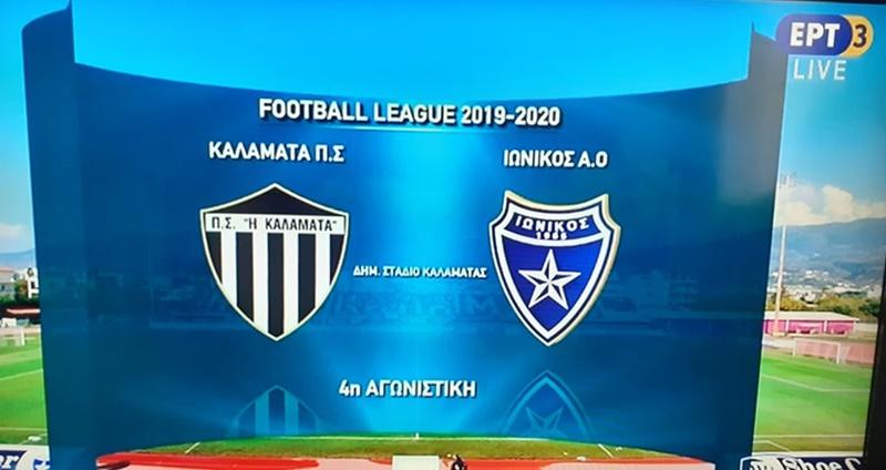 Καλαμάτα – Ιωνικός: Ρατσιστική επίθεση διαιτητή σε παίκτη! (vid) 1