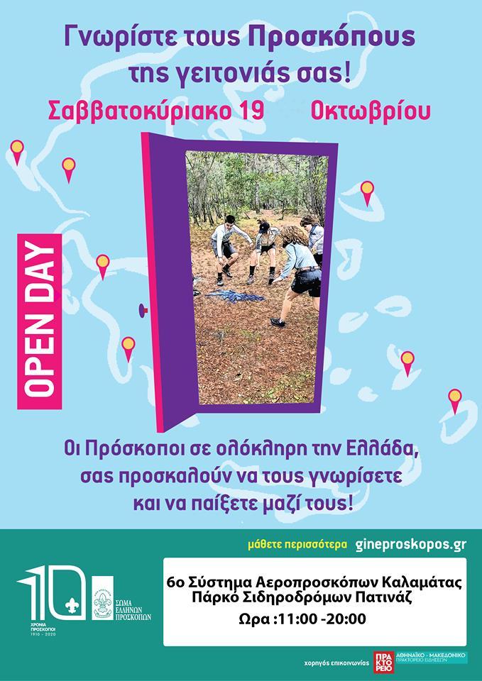 Προσκοπικό Open Day 2019